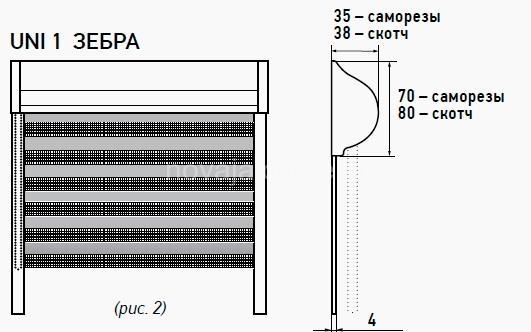 схема зебра уни 2 640x480 1